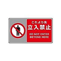 【819-554】フロアカーペット用標識 これより先立入禁