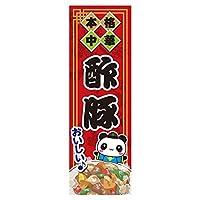 のぼり/のぼり旗『酢豚/すぶた/中華料理』180×60cm B柄