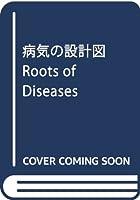 病気の設計図Roots of Diseases