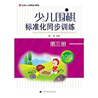 Children Go standardized synchronization Training ( 10 ) ( No. 3 )(Chinese Edition)