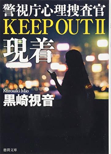 現着: 警視庁心理捜査官 KEEP OUT II (徳間文庫)