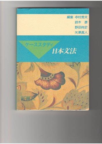 ケーススタディ日本文法