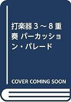 ENMS84444 アンサンブルコレクション(444)打楽器三~八重奏 パーカッションパレード/山澤洋之