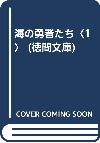 海の勇者たち〈1〉 (徳間文庫)