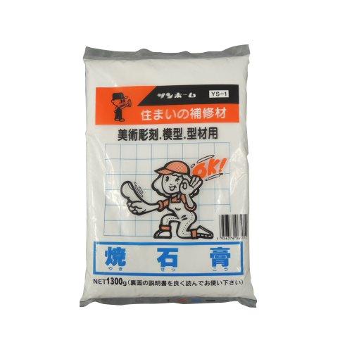 サンホーム 焼石膏 1.3Kg YS-1