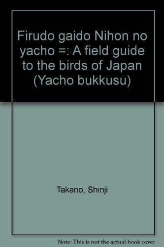 フィールドガイド 日本の野鳥 (野鳥ブックス (2))