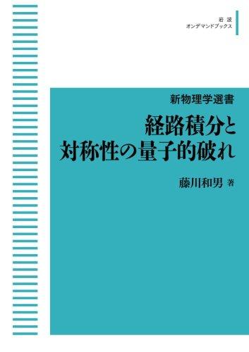 経路積分と対称性の量子的破れ【新物理学選書】 (岩波オンデマンドブックス)