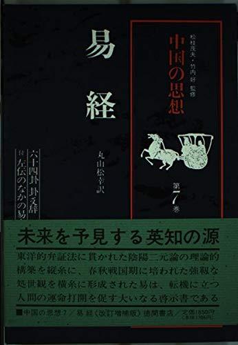 中国の思想 第7卷 易経 改訂増補版