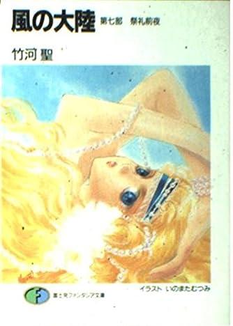 風の大陸〈第7部〉祭礼前夜 (富士見ファンタジア文庫)