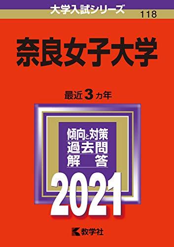 奈良女子大学 (2021年版大学入試シリーズ)