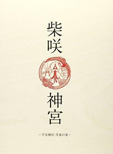 「柴咲 神宮」~平安神宮~月夜の宴~ [DVD]の拡大画像