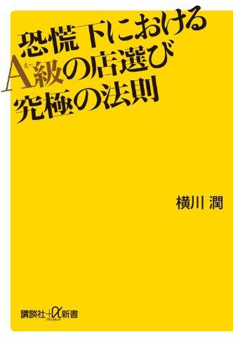 恐慌下におけるA級の店選び 究極の法則 (講談社+α新書)の詳細を見る