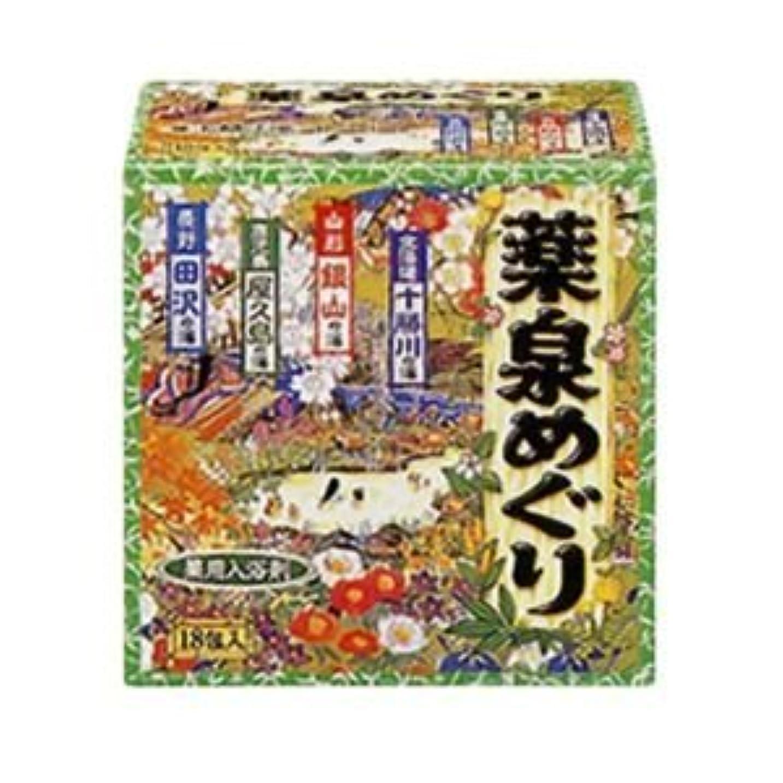 リンス第五ヒューズ薬泉めぐり(入浴剤) 8セット