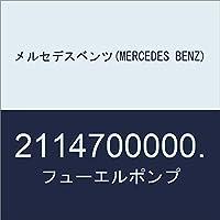 メルセデスベンツ(MERCEDES BENZ) フューエルポンプ 2114700000.