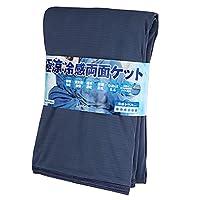 極涼 タオルケット リバーシブル 接触冷感 QMAX0.5 夏 ひんやり 抗菌 涼感 3.8倍冷たい 瞬間冷却 クール 吸水速乾 丸洗い tobest ブルー シングル 140x190cm