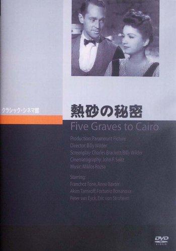 熱砂の秘密 [DVD]