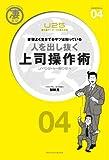 人を出し抜く上司操作術  ―勝ち組アンダー25歳の法則 (凄ビジ・シリーズ)