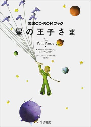 星の王子さま (岩波CD-ROMブック特装本)の詳細を見る