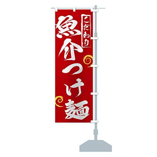 魚介つけ麺 のぼり旗 サイズ選べます(ショート60x150cm 右チチ)
