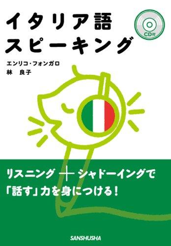 三修社『イタリア語スピーキング』