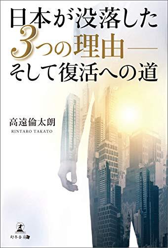 日本が没落した3つの理由――そして復活への道