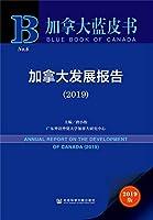 加拿大蓝皮书:加拿大发展报告(2019)