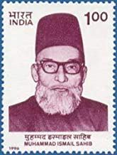 Sams Shopping Muhammad Ismail Sahib Personality Policitician Rs1 Stamp