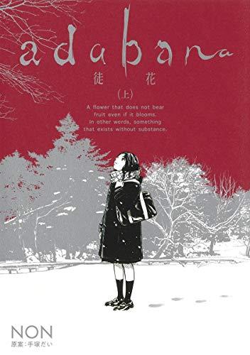 adabana―徒花― 上 (ヤングジャンプコミックス)の詳細を見る