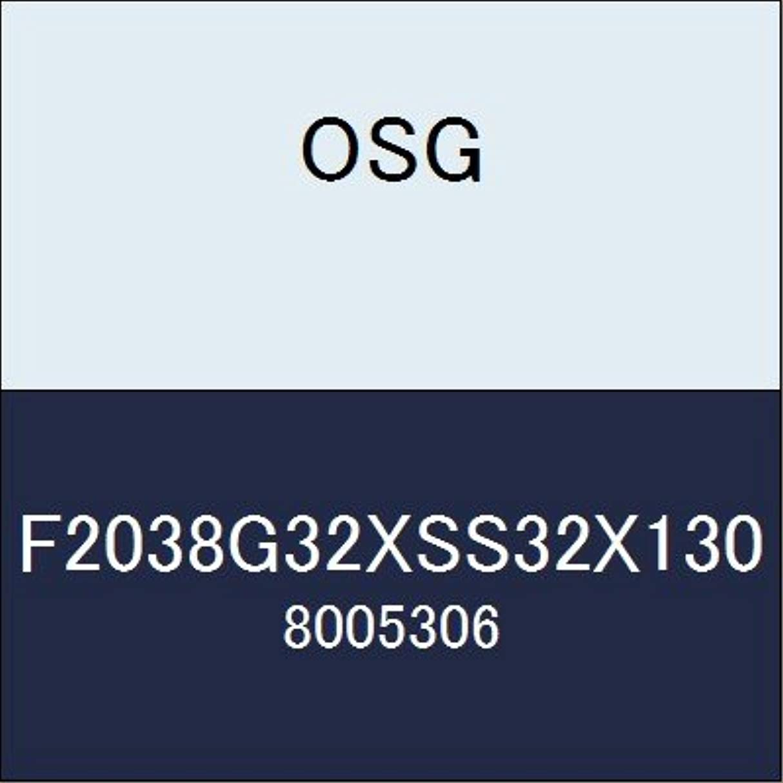 呼びかけるライブ欺OSG カッター F2038G32XSS32X130 商品番号 8005306