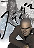 スティグマ(1) (ビッグコミックス)
