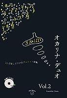 オカリナデュオ Vol.2 アンサンブルチャーム ~2人で楽しく吹けるデュエット曲集~ (伴奏CD付き)