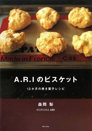 A・R・Iのビスケット―12か月の焼き菓子レシピ