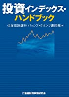 投資インデックス・ハンドブック