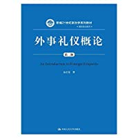 Foreign etiquette Introduction (Second Edition)(Chinese Edition)