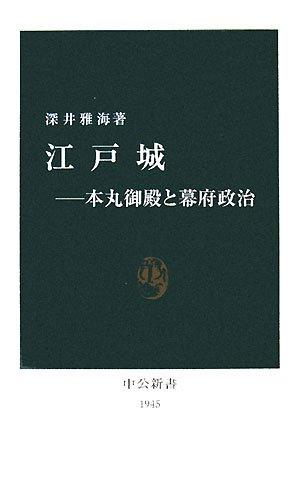 江戸城―本丸御殿と幕府政治 (中公新書)