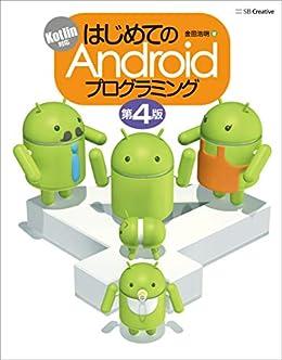 [金田 浩明]のはじめてのAndroidプログラミング 第4版