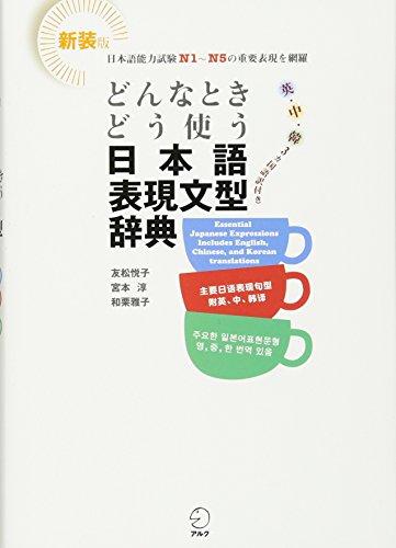 Mirror PDF: どんなときどう使う日本語表現文型辞典
