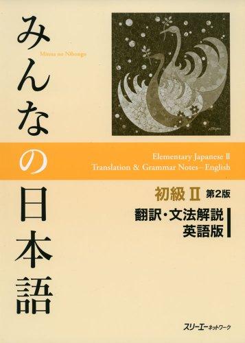 Minna no Nihongo: Second Edition Translation & Grammatical Notes 2 English: Übersetzungen und grammatikalische Erklärungen auf Englisch, Anfänger 2