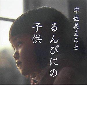 るんびにの子供 (幽BOOKS)