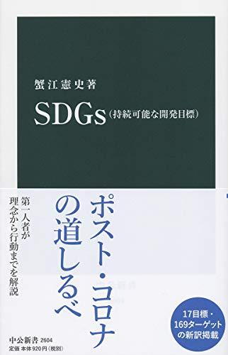 SDGs(持続可能な開発目標) (中公新書)