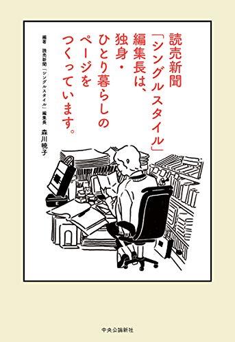 読売新聞「シングルスタイル」編集長は、独身・ひとり暮らしのページをつくっています。 (単行本)