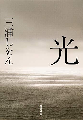 光 (集英社文庫)