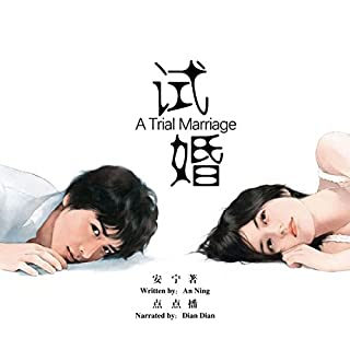 试婚 - 試婚 [A Trial Marriage] cover art