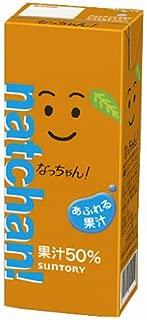 サントリー なっちゃん オレンジ 250ml×24本