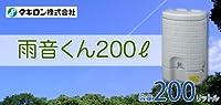 タキロン雨水貯留タンク・雨音くん200L(集水継手:ジェットライン専用・黒色)