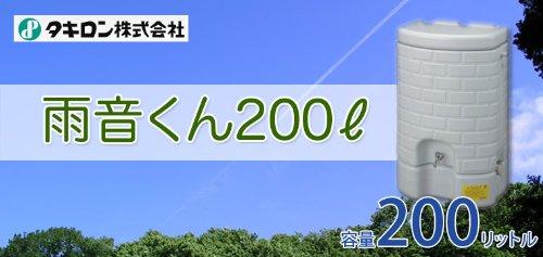 タキロン雨水貯留タンク・雨音くん200L(集水継手:標準タイプ)