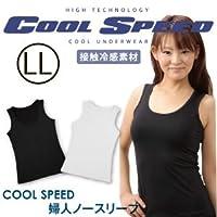ひだまり COOLSPEED(クールスピード) 婦人 ノースリーブ ホワイトLL CS-35791