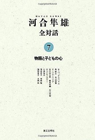 河合隼雄全対話7:物語と子どもの心