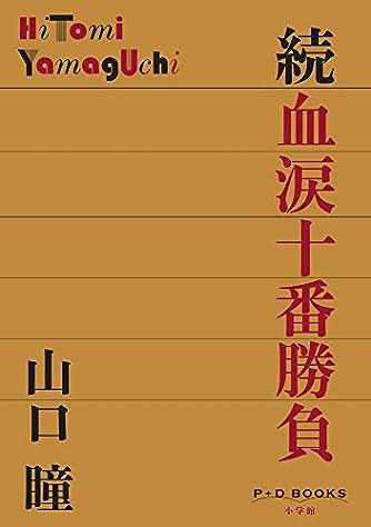 続 血涙十番勝負 (P+D BOOKS)