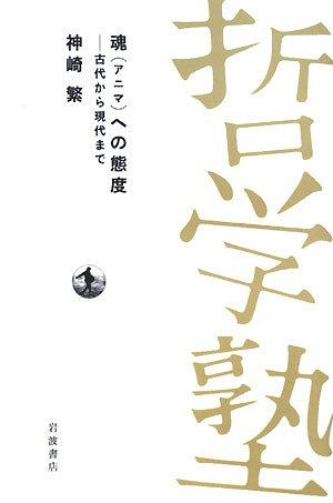 魂(アニマ)への態度──古代から現代まで (双書 哲学塾)